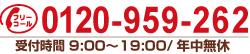 0120-959-442