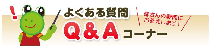 よくある質問 Q&A コーナー