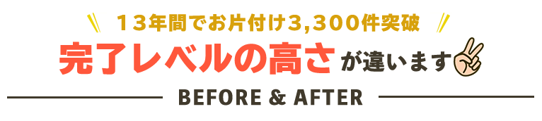 BEFORE AFTRE