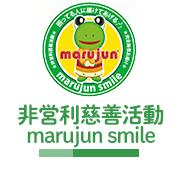 非営利慈善活動「marujun smile」